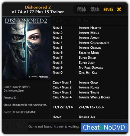 Dishonored 2 трейнер Trainer +15 v1.74 - 1.77 {FLiNG}