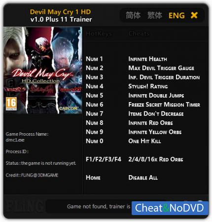 Devil May Cry HD Collection трейнер Trainer +11 v1.0 {FLiNG}